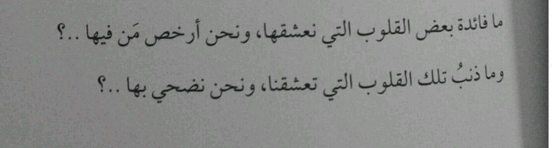 ما معنى ان تكون وحيدا فهد العودة Words Arabic Quotes Quotes