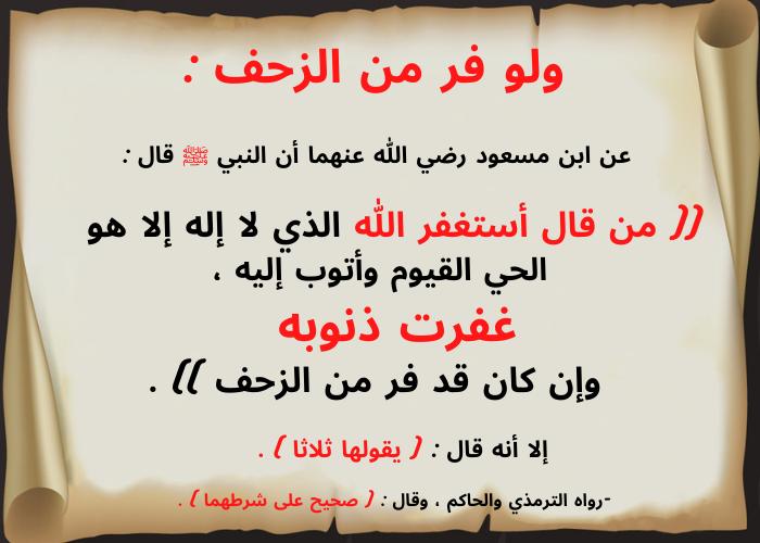 Pin By الدعوة إلى الله On أحاديث نبوية شريفة عن الاستغفار وبركاته Calligraphy Arabic Calligraphy Food