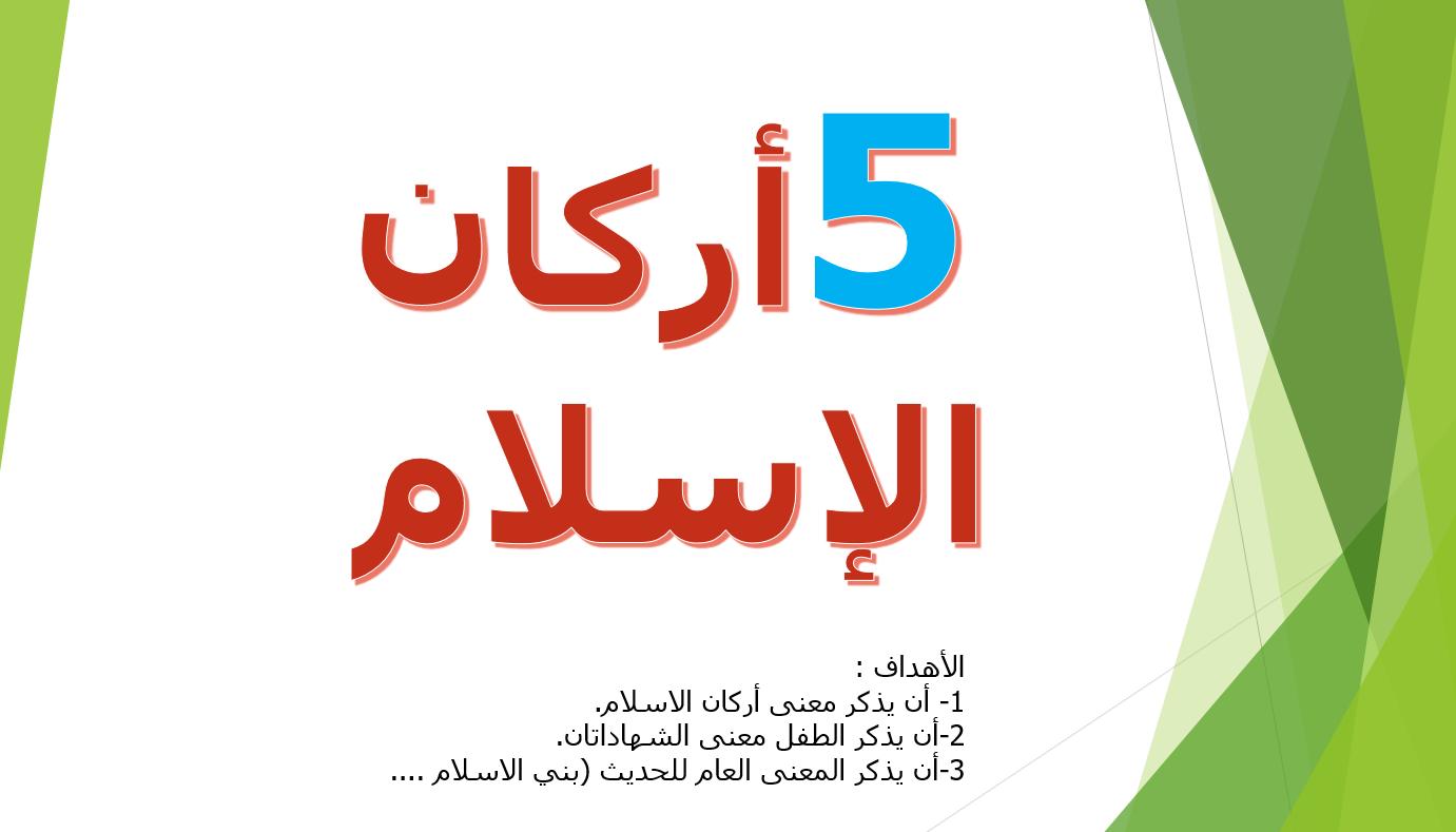 بوربوينت درس اركان الاسلام للصف الاول مادة التربية الاسلامية Arabic Worksheets Activities For Kids Books