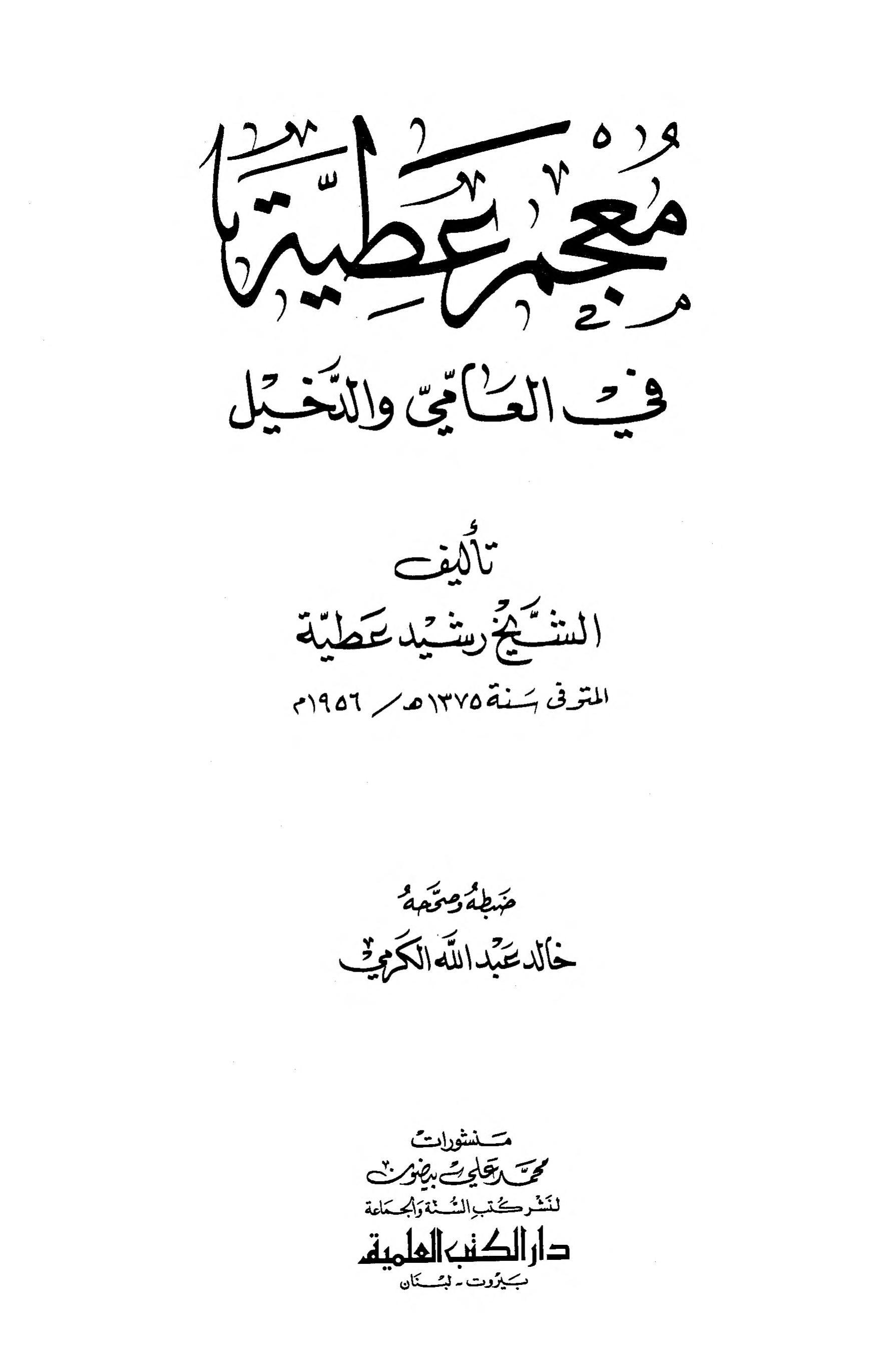 المعاجم اللغوية مجموعة متميزة وشاملة من معاجم اللغة العربية Free Download Borrow And Streaming Internet Archive Internet Archive Arabic Books Streaming