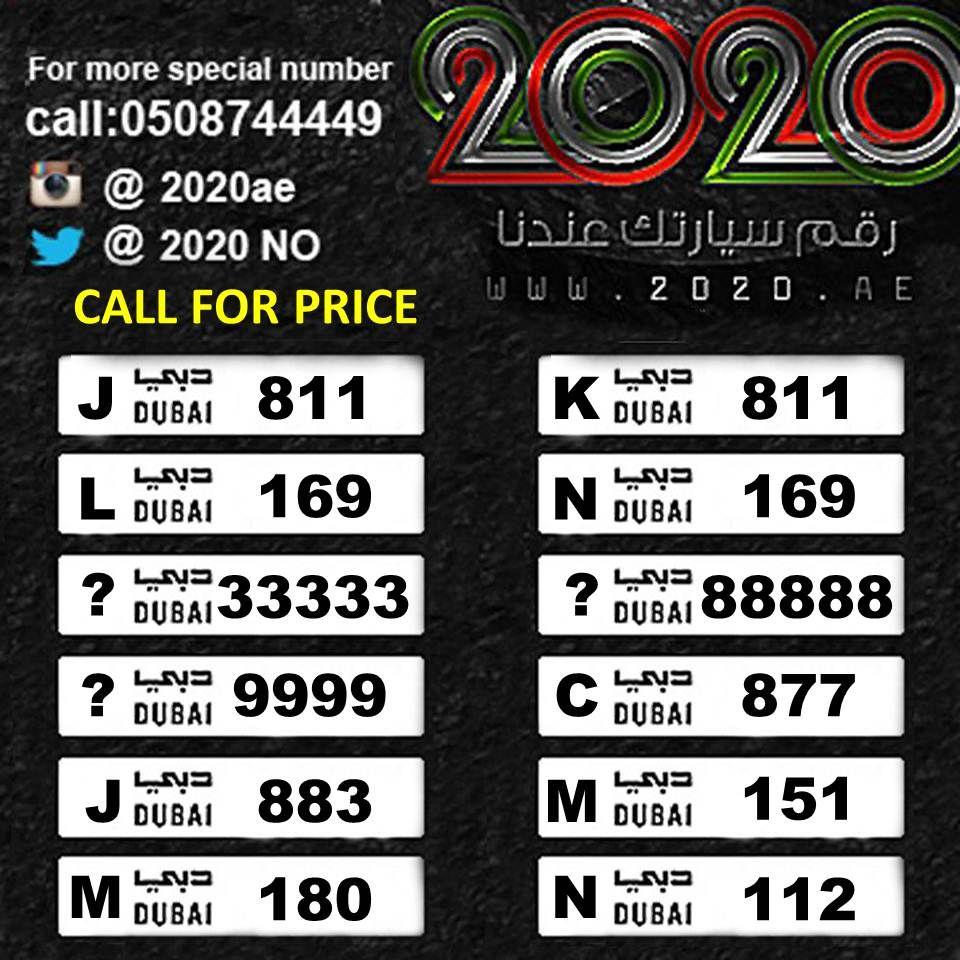 Dubai Special Vip Number For Special Call 971508744449