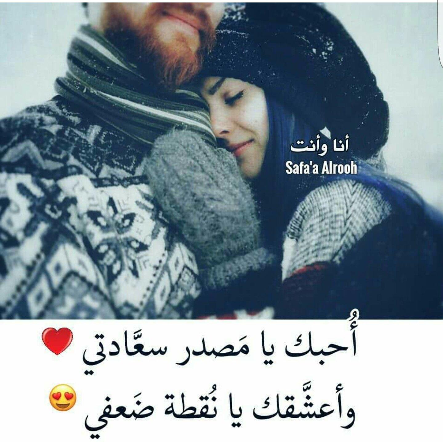 مصدر سعادتي Unique Love Quotes Love Words Love You Husband
