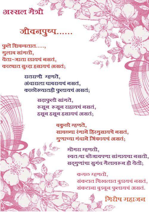 Assal Maitri Marathi Kavita Marathi Kavita Friend Birthday
