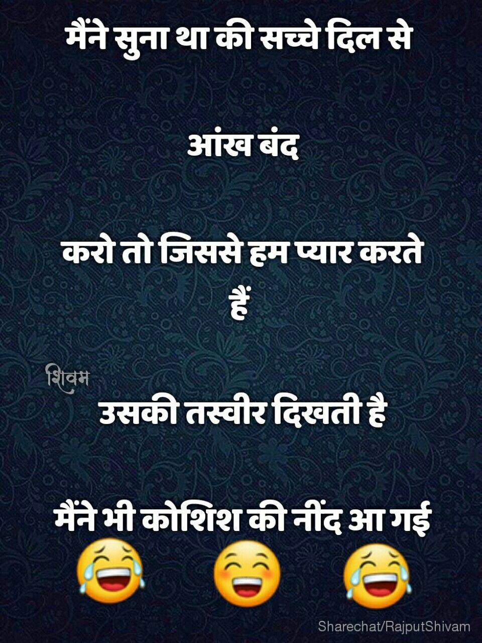 Joke In Hindi Funny Jokes In Hindi Funny Quotes Good Morning Quotes