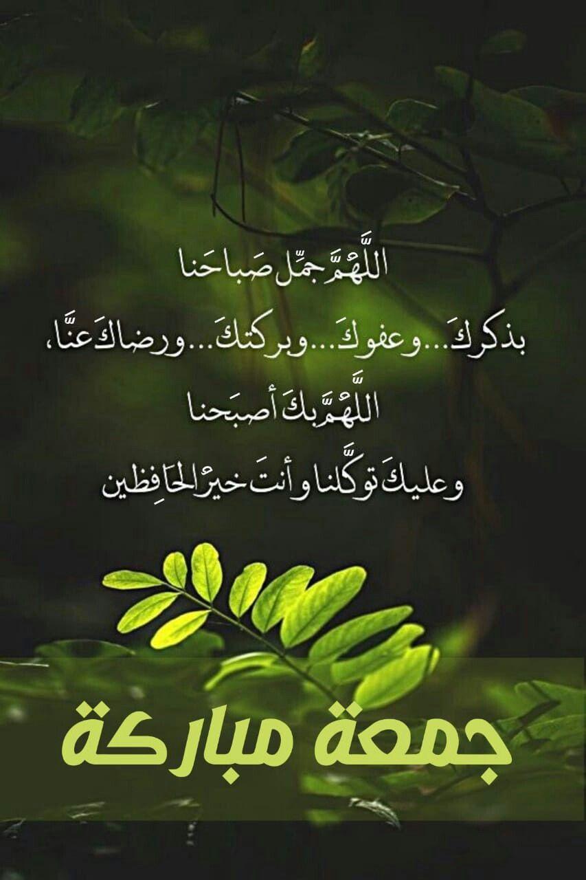 Pin By سماء الصافية On جمعة مباركة Good Morning Gif Friday Messages Blessed Friday