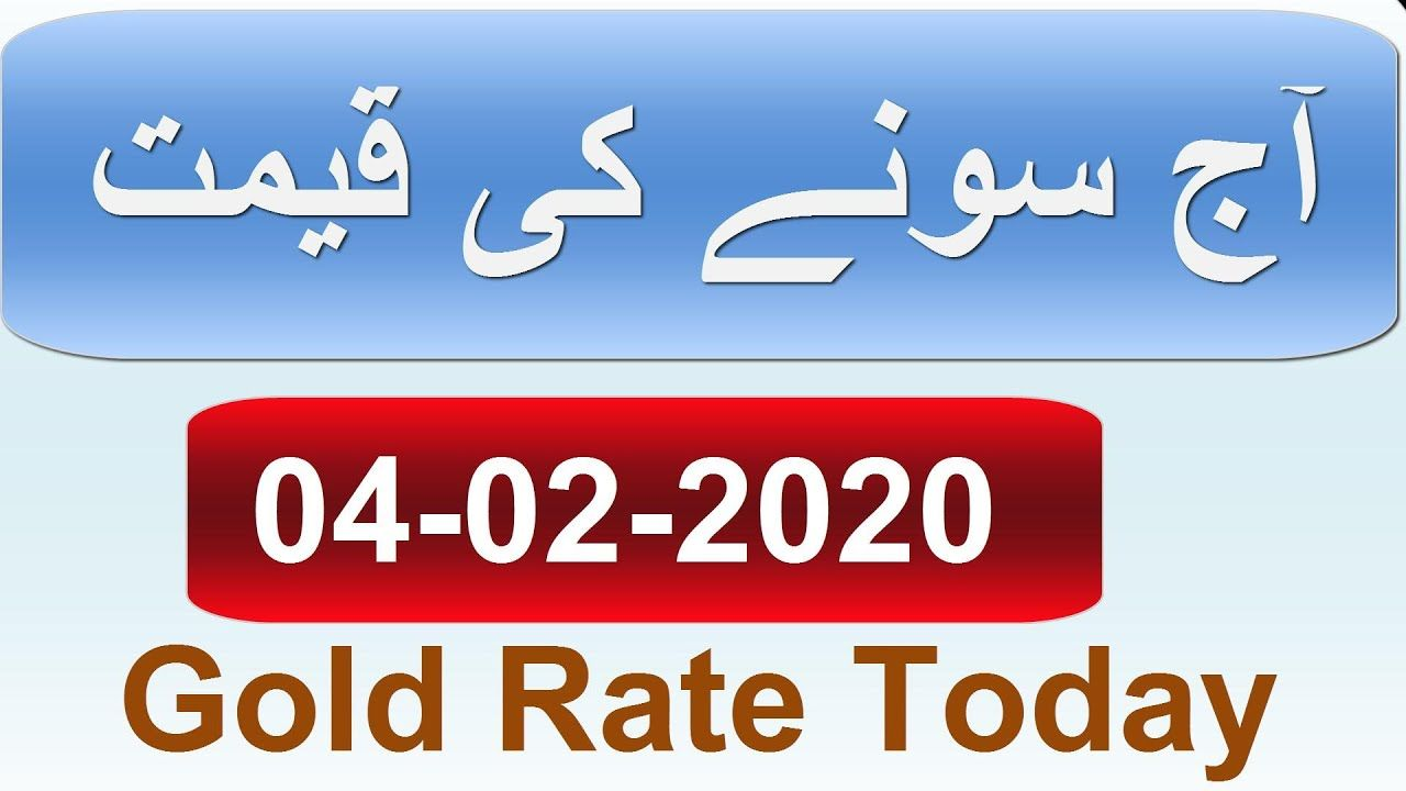Today New Gold Price In Pakistan 04 Febuary 2020 Today Gold Rate R In 2020 Today Gold Rate Today Gold Price Gold Rate