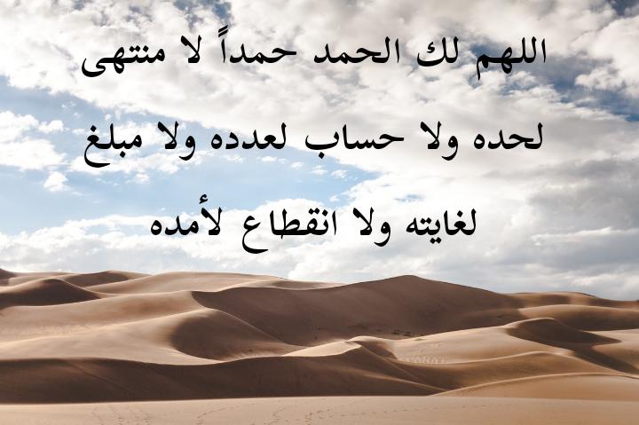 اللهم لك الحمد حمدا لا منتهى لحده ولا حساب لعدده ولا مبلغ لغايته ولا انقطاع لأمده Movie Posters Calligraphy Arabic Calligraphy