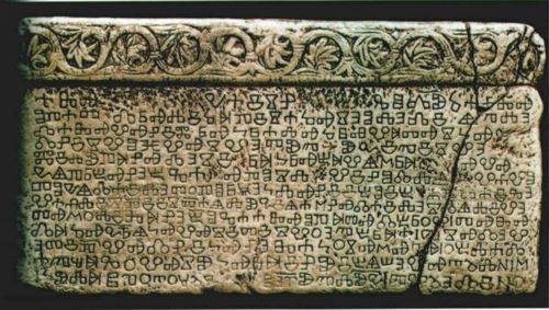 The Baska Tablet Dating From The Year 1100 Bears A Croatian Inscription In The Glagolitic Script