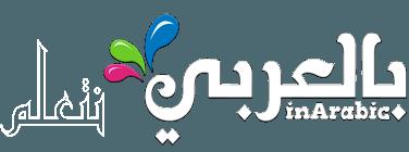 Free Printable Butterfly Templates Different Size Butterflies Belarabyapps Alphabet Coloring Pages Alphabet Worksheets Free Arabic Alphabet For Kids