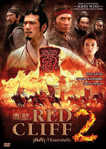 Red Cliff Part II full movie - YouTube