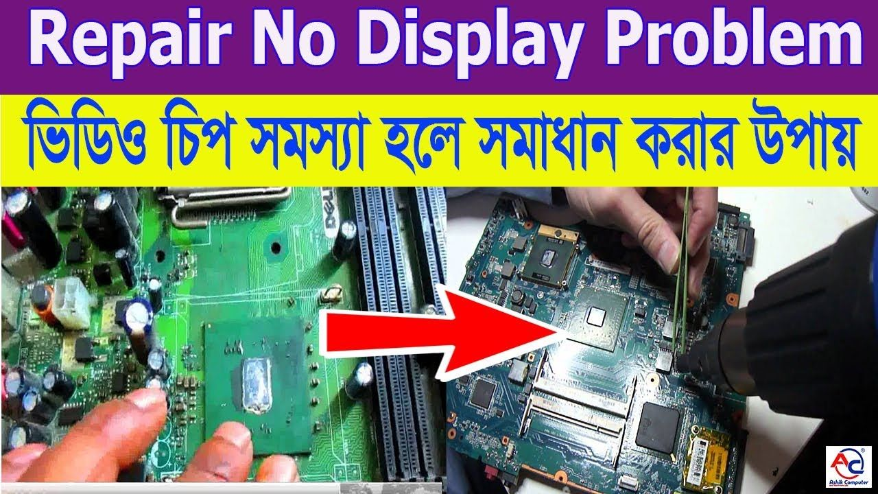 Repair motherboard no display problem | GMCH | ভিডিও কার্ড