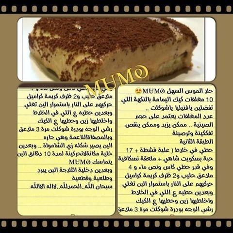 حلى الموس السهل Desserts Food Brownie