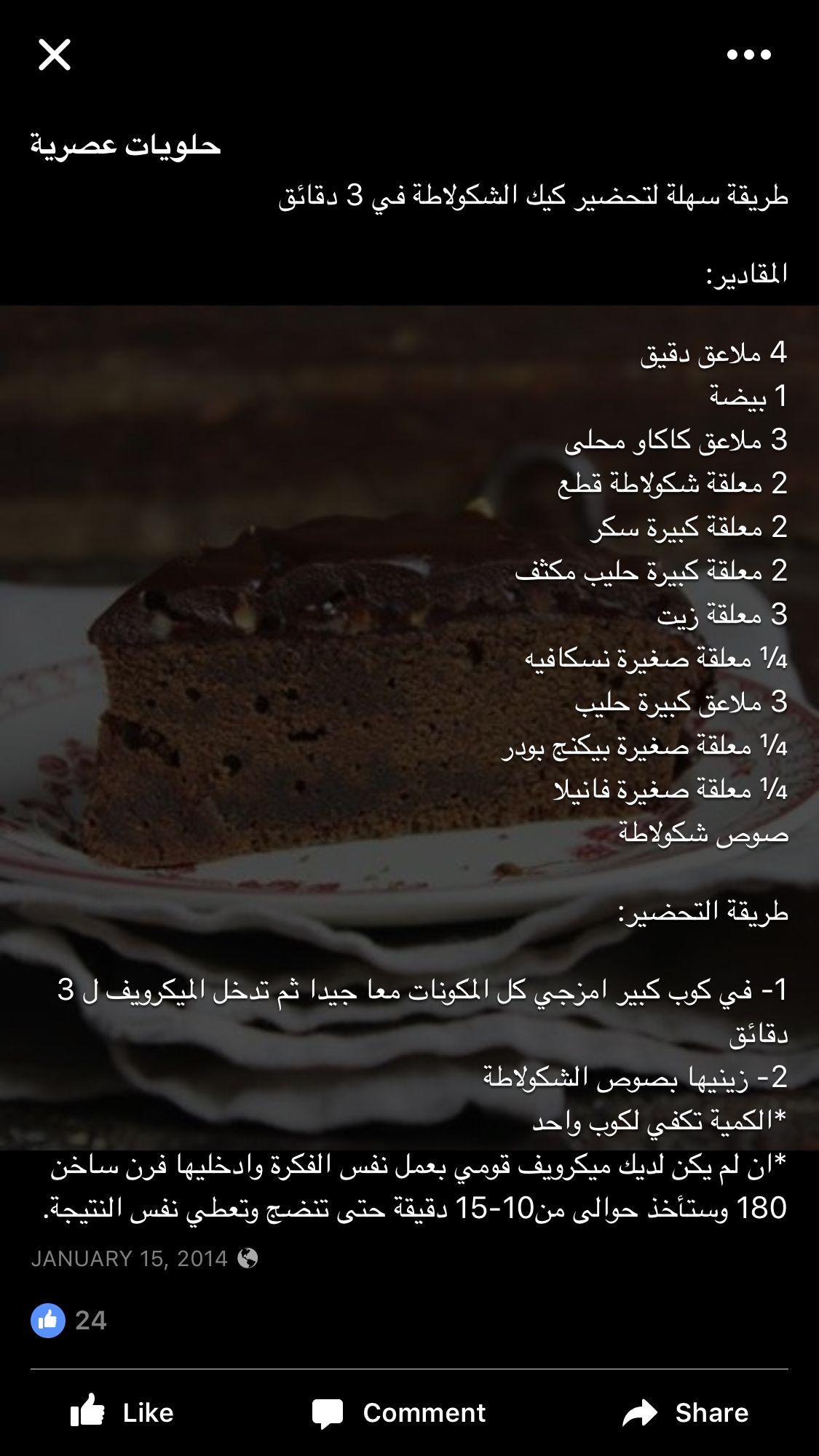 كيك شوكولاتة في 3دقايق Microwave Cake Desserts Cake
