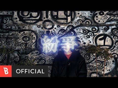 East Asia Addict: [MV+MP3] Sleepy(슬리피) - Trouble/Dispute ...