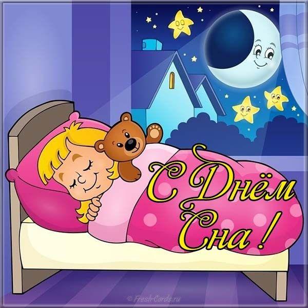дни снов картинки выгодно чтобы души