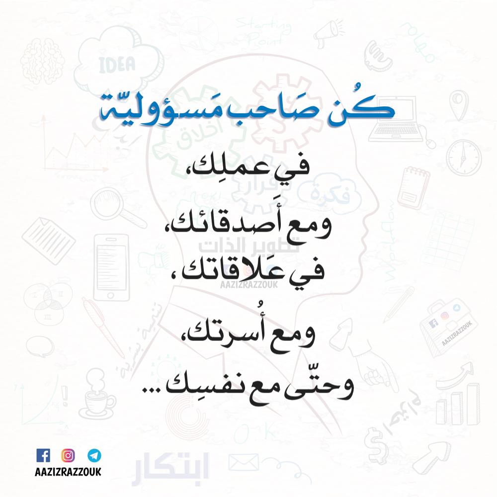 مسؤولية Math Arabic Calligraphy Math Equations
