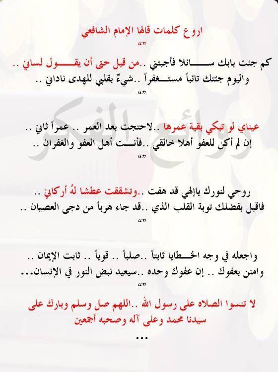 من أشعار الإمام الشافعى رحمه الله Sufi Printable Planner Islam