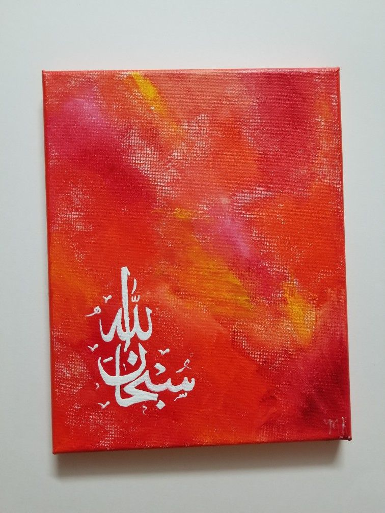 Pin By Shenin On Paintings Islamic Caligraphy Art Islamic Art Calligraphy Islamic Calligraphy Painting