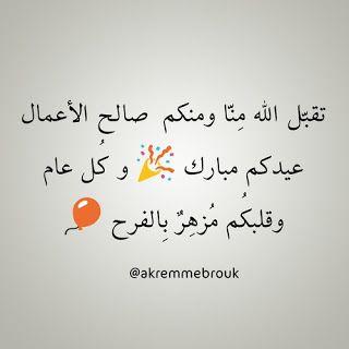 صور اسلامية مكتوب عليها ادعية دينية جميلة وكلام جميل جدا Islamic Pictures Arabic Calligraphy Pictures