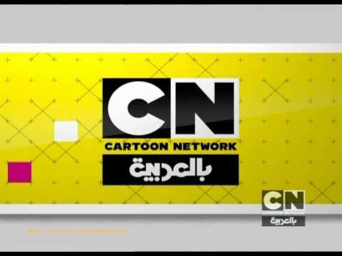 Cartoon Network Arabia Idents Continuity April 2011 Cartoon Network Cn Cartoon Network Cartoon
