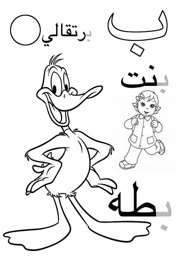 Arabic alphabet for kids, coloring page. Be batta, bambina