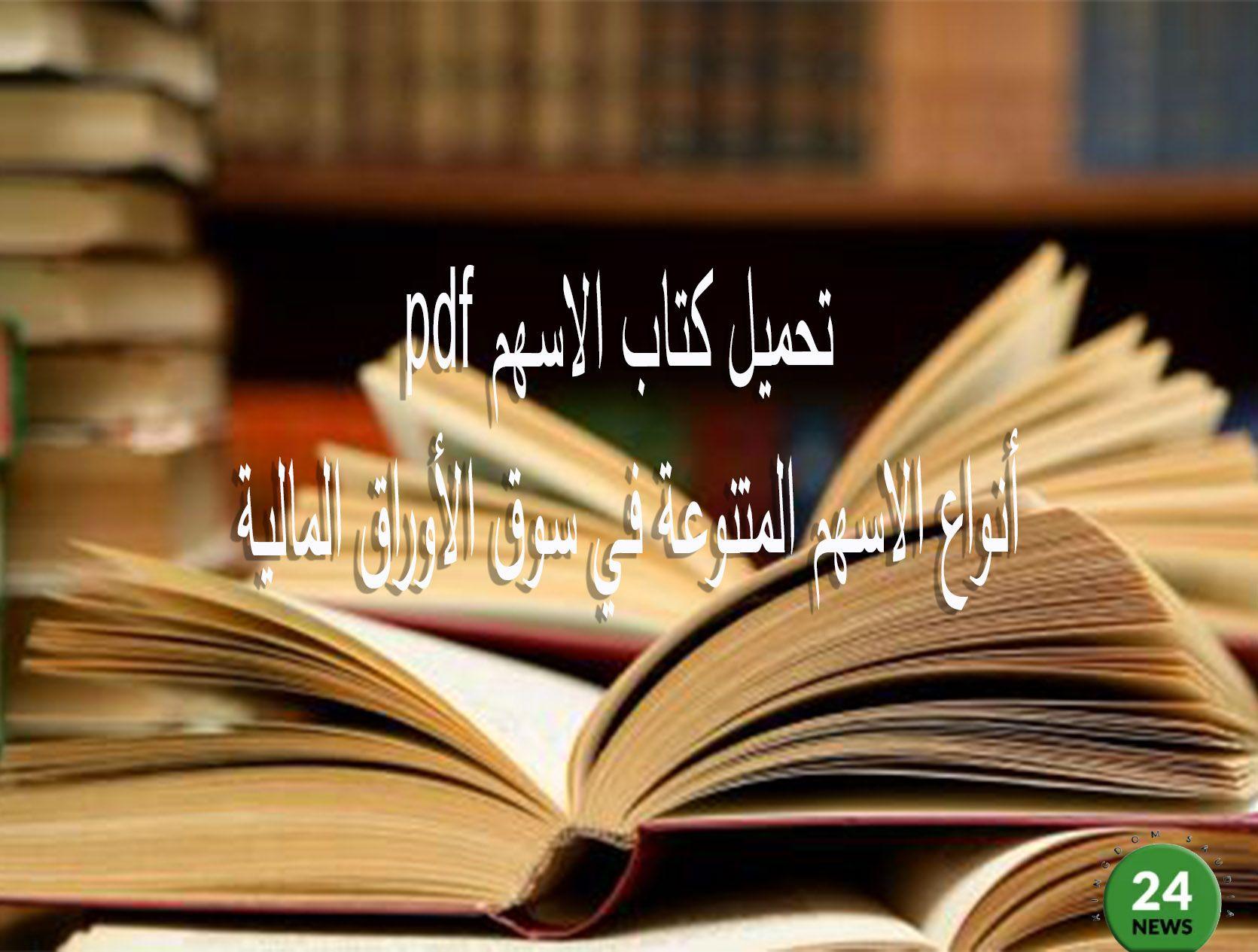 تحميل كتاب الاسهم Pdf أنواع الاسهم المتنوعة في سوق الأوراق المالية Arabic Books Books