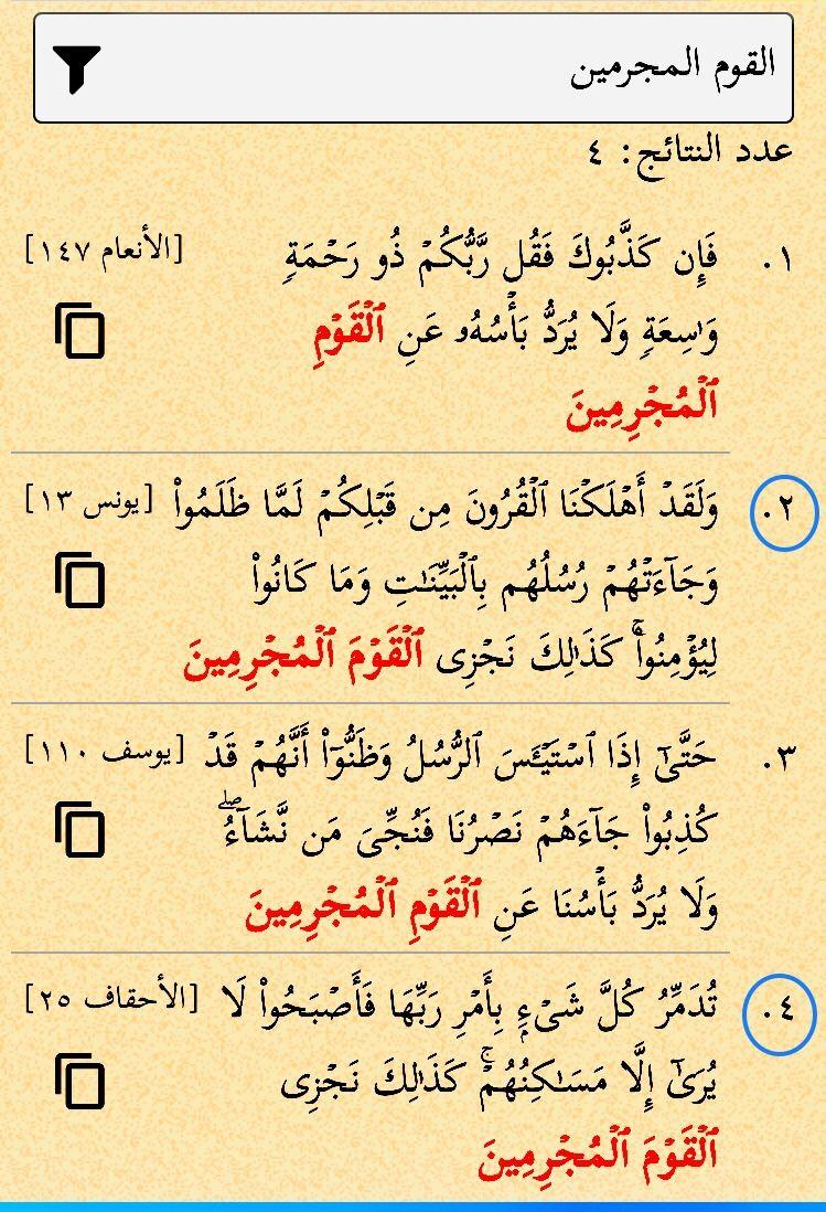 القوم المجرمين أربع مرات في القرآن مرتان عن القوم المجرمين مرتان كذلك نجزي القوم المجرمين Holy Quran Quran Islam Quran