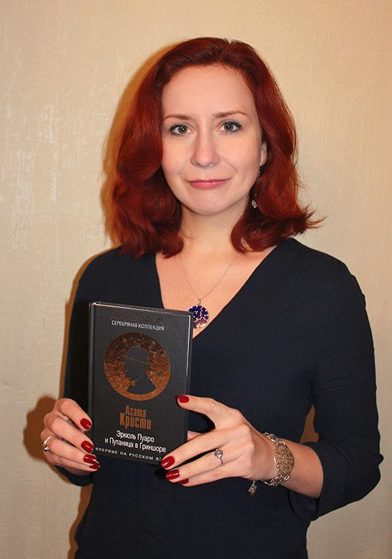 Рецензия на книгу Агаты Кристи «Эркюль Пуаро и Путаница в Гриншоре»