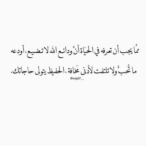 انك الحفيظ يا رب احفظ لي أحبتي بك يا رب Islamic Quotes Words Sayings