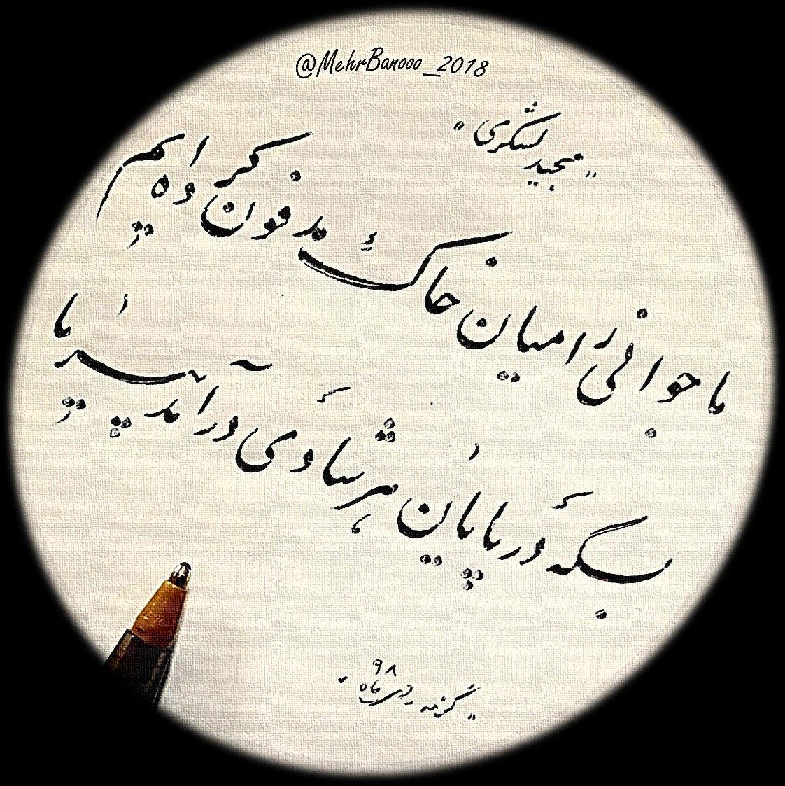 عکس نوشته عکس پروفایل شعر کانال تلگرام مهر بانو ۲۰۱۸ Mehrbanooo 2018 Cute Drawings Persian Poem Calligraphy