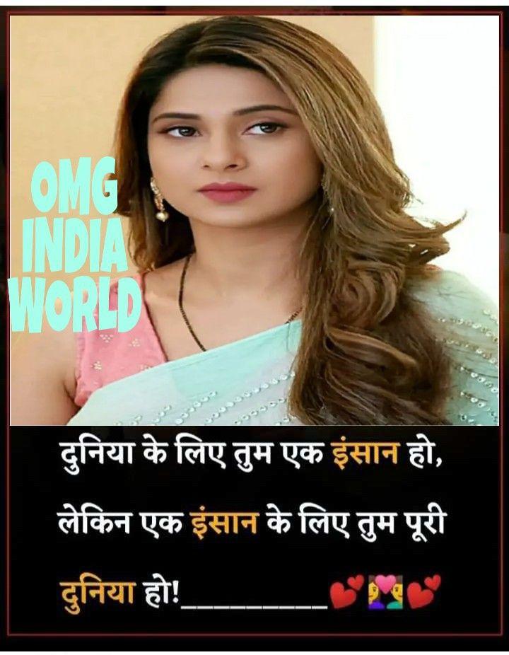 Pin by Manish Khode on OMG INDIA PAGE Shayari in 2020 ...