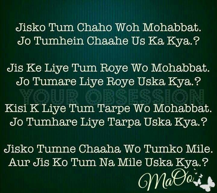 Sad But True Urdu Poetry And Quotes Urdu Poetry Poetry Hindi