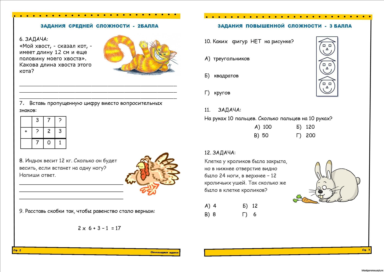 Олимпиадные задания для 1класса по математике