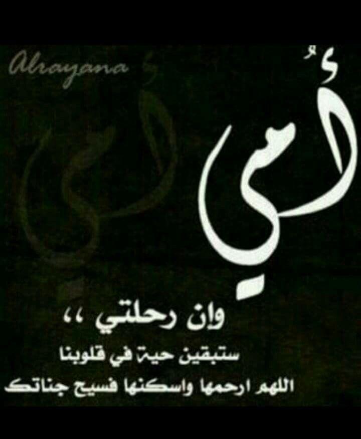 رحمة الله عليكي يا امي Miss You Mom Quotes Words