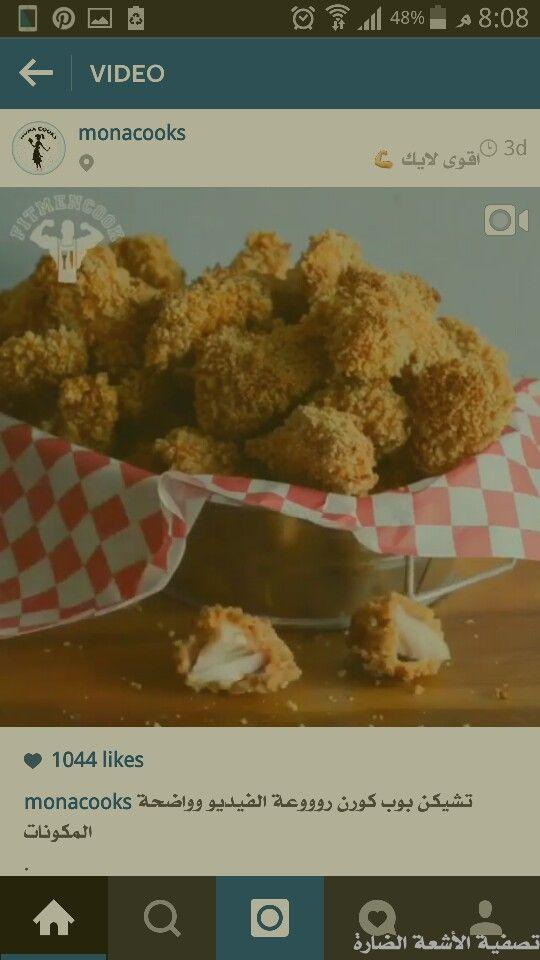 تشيكن بوب كورن روووعة الفيديو وواضحة المكونات منشن محبي التشيكن By Fitmencook المكونات د Unflavored Protein Unflavored Protein Powder Popcorn Chicken
