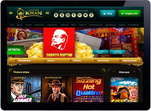 Онлайн казино хан кем разработаны игровые автоматы