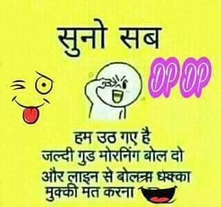 5 Funny Good Morning Quotes In Hindi For Friends Information And If its your job to eat two frogs its best to eat the biggest one first Mark Twain.