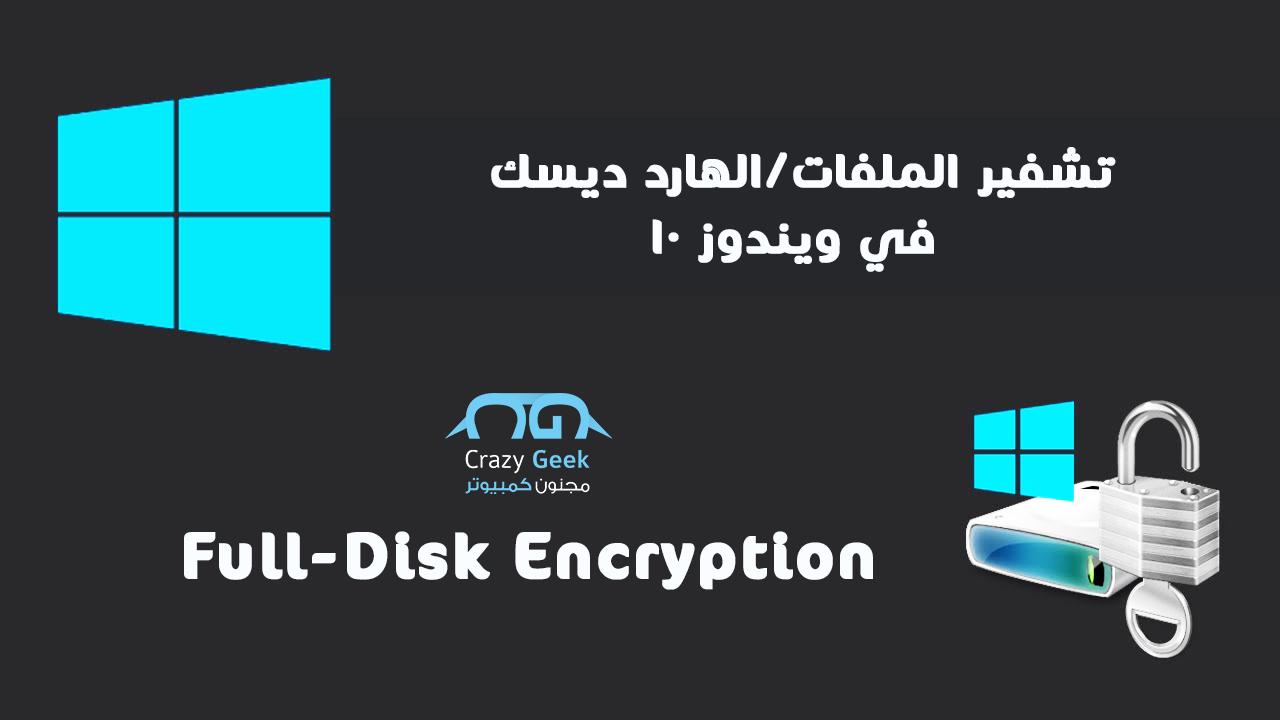 نتحدث هنا عن كيفية تشفير الملفات في ويندوز 10 وسنسرد الخطوات بطريقة سهلة وبسيطة وهي عبارة عن عملية تشفير كاملة للها Technology Lockscreen Lockscreen Screenshot