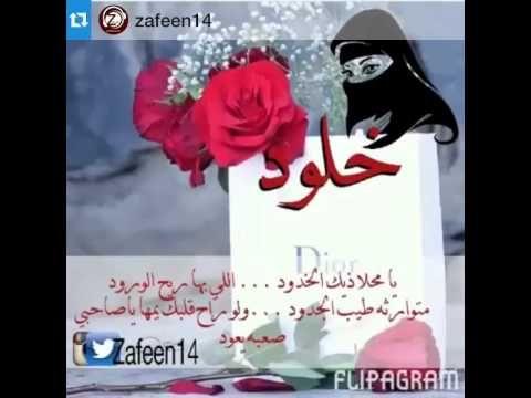 قصيده باسم خلود Arabic