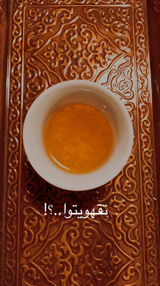 رمضان كريم Ramadan Kareem in 2020 Latte, Coffee tea