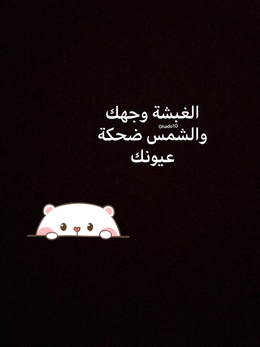 Pin By مزروعيه On Arabic Photo Ideas Girl Funny Quotes Still Love You