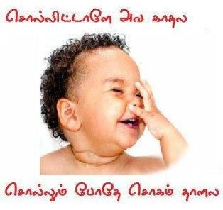 Funny Baby Pictures In Tamil | Baby Comments | Pinterest