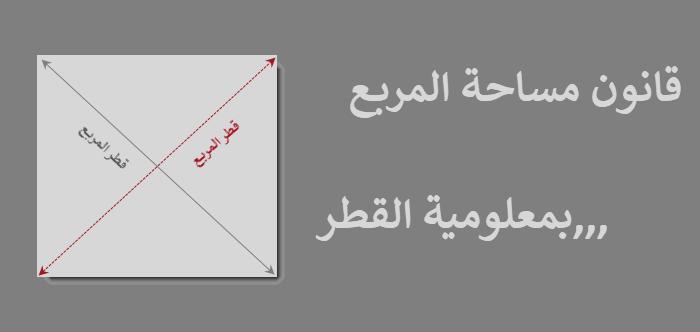 قانون مساحة المربع بمعلومية القطر حسابه بالأمثلة Eb Tools Math Chart Line Chart