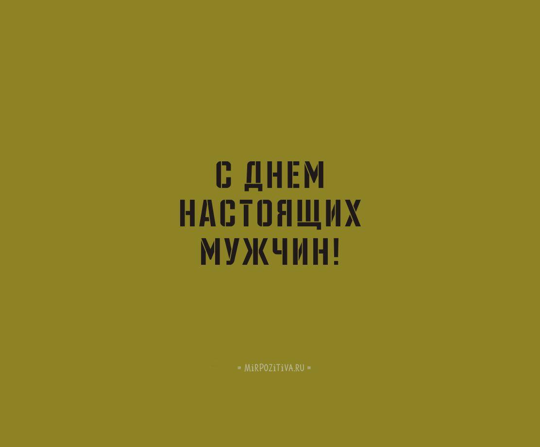 Kartinki S Dnem Rozhdeniya Muzhchine Kartinki Nastoyashie Muzhchiny