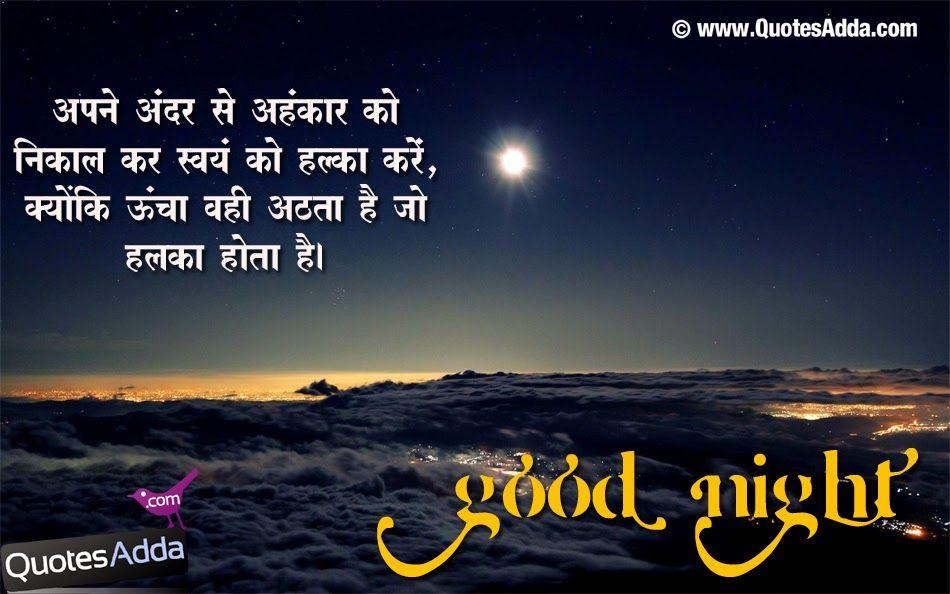 Good Night Hindi Sms Collection Goodnight Good Night Image Good