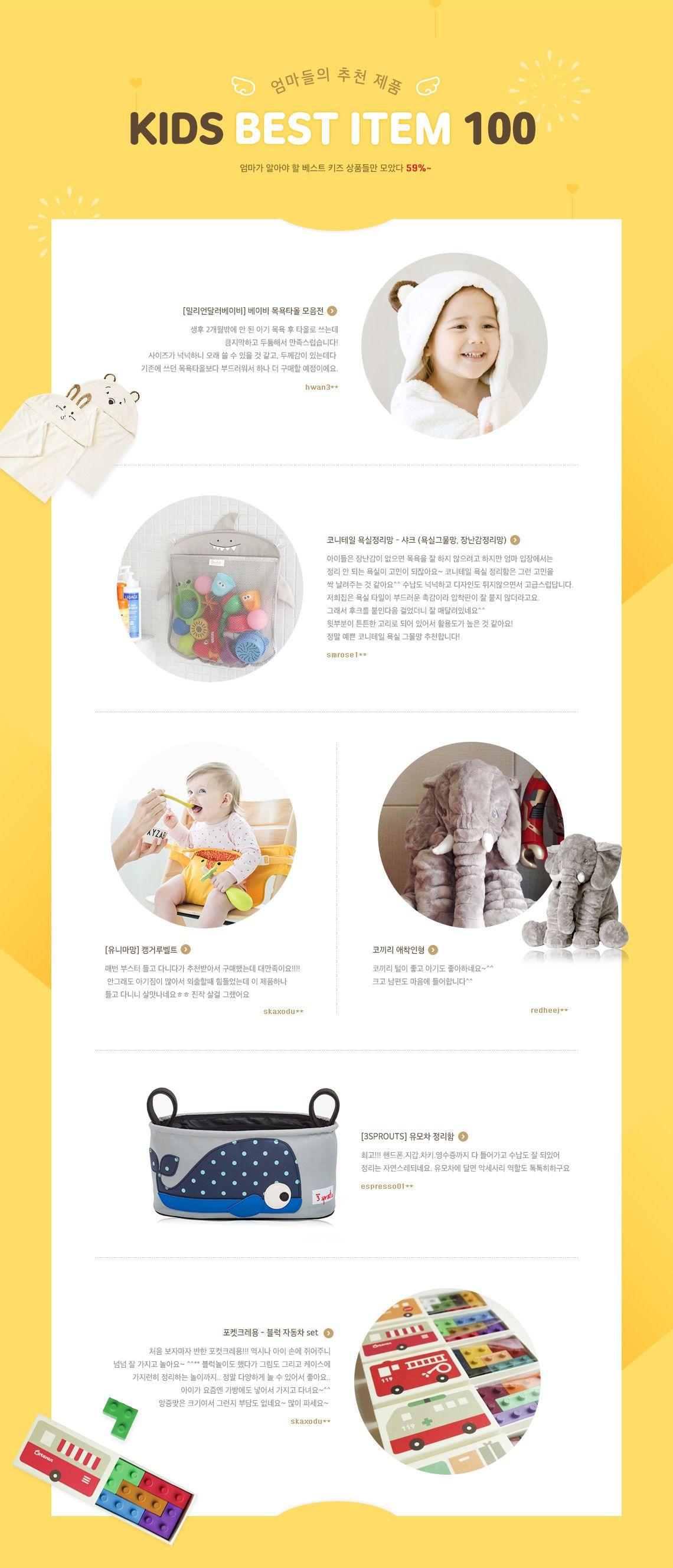 텐바이텐 10x10 엄마들의 추천 제품 Kids Best Item 100 웹디자인 제품 배너