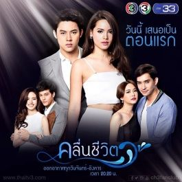 Kluen Cheewit Mon Thai Drama Drama Korean Drama