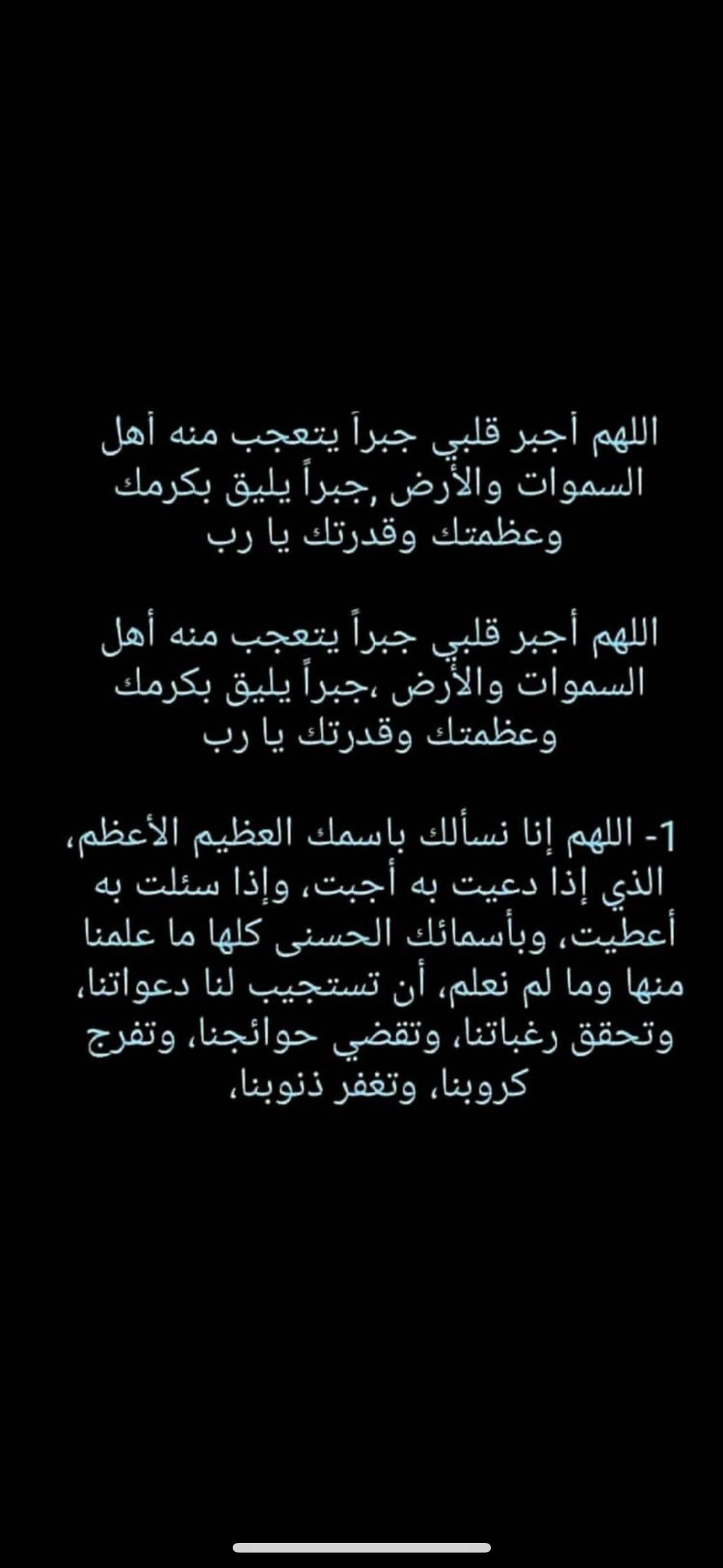 Pin By Am Danah On كلمات قيمة Quotes Words Allah