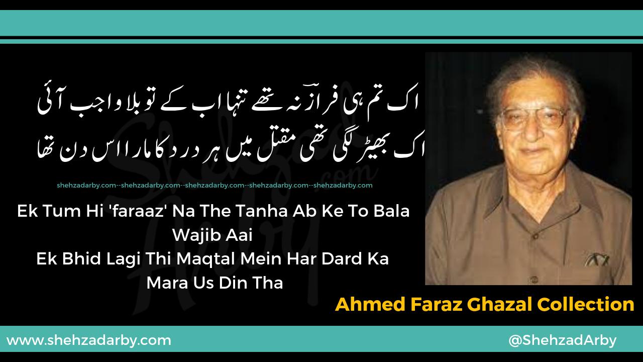 Ahmad Faraz Har Dard Ne Dil Ko Sahlaya Harness, Urdu