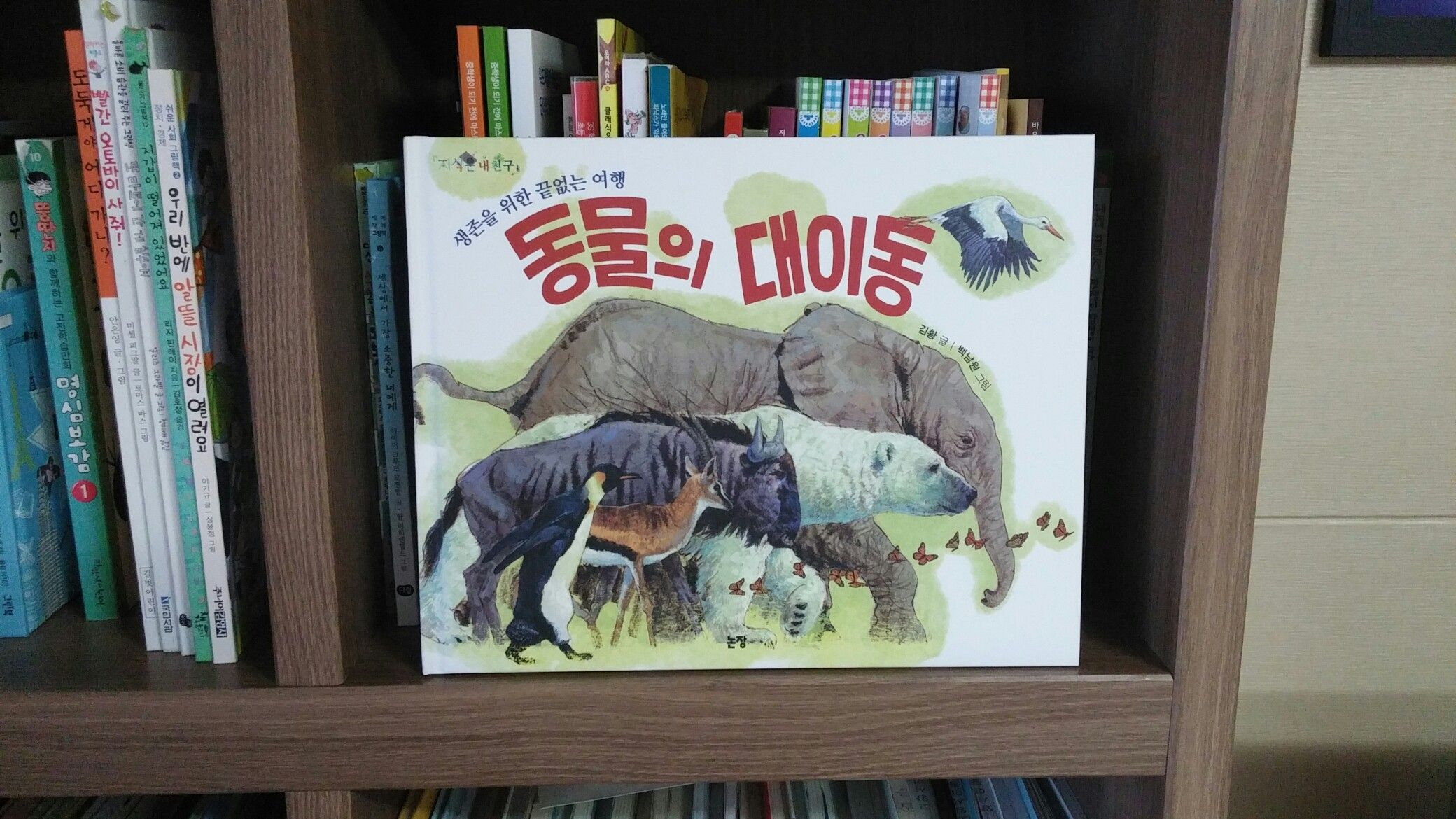 생존을 위한 끝없는 여행 <동물의 대이동>  #논장 #김황 #대이동 #생존 #그림책 #book
